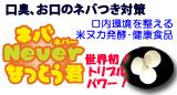 Natto_typepad